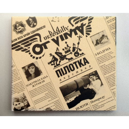 CD «Пілотка»