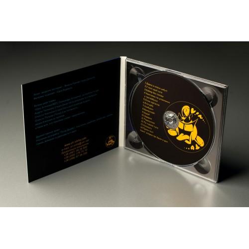 CD «Дарма я наївся цибулі»